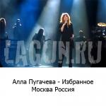 """Алла Пугачева """"Избранное"""" художник по свету Кирилл Лагун"""