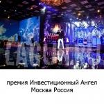 "премия ""Инвестиционный Ангел"" художник по свету Кирилл Лагун"
