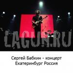 """Сергей Бабкин"" художник по свету Кирилл Лагун"