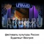 """""""Дни России в Венгрии"""" художник по свету Кирилл Лагун"""