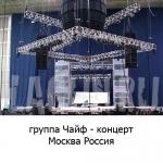 """группа """"Чайф"""" художник по свету Кирилл Лагун"""