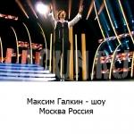 """Максим Галкин"" художник по свету Кирилл Лагун"