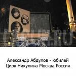 """Александр Абдулов"" художник по свету Кирилл Лагун"