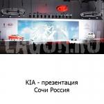 """""""KIA"""" художник по свету Кирилл Лагун"""