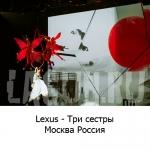 """""""Lexus - Три сестры"""" художник по свету Кирилл Лагун"""