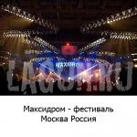 """Максидром"" художник по свету Кирилл Лагун"