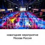 """""""Новый Год"""" художник по свету Кирилл Лагун"""