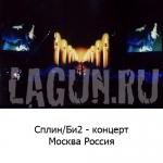 """""""Сплин/Би2 -Феллини"""" художник по свету Кирилл Лагун"""