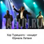 """""""Хор Турецкого"""" художник по свету Кирилл Лагун"""