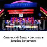 """Славянский Базар"" художник по свету Кирилл Лагун"