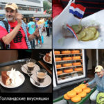 Голландские вкусняшки