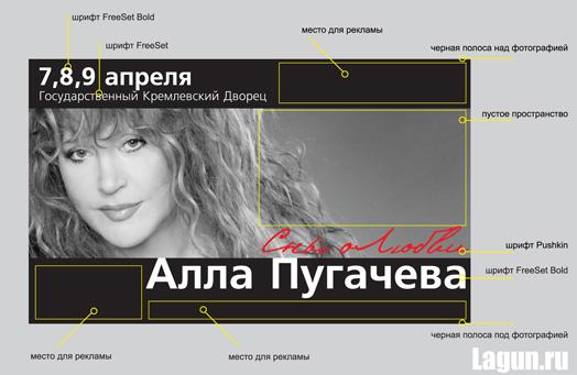Плакат для тура Сны о Любви